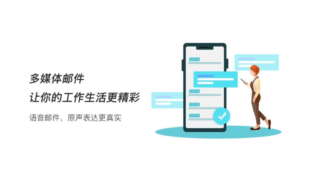 公司邮箱如何申请,必选企业邮箱三大理由 微信开发教程 第2张