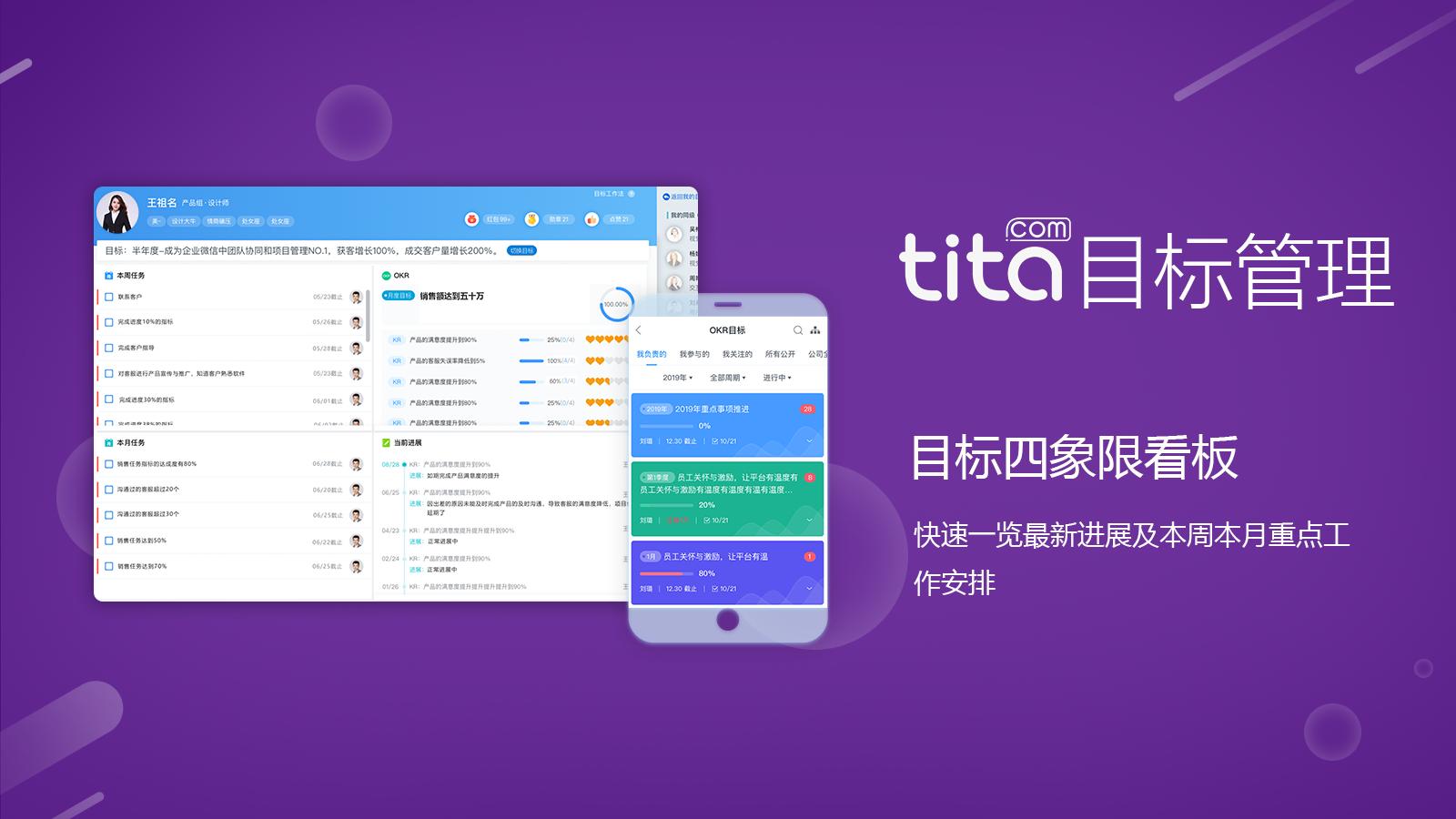 Tita OKR的推进VS项目进度管理插图4