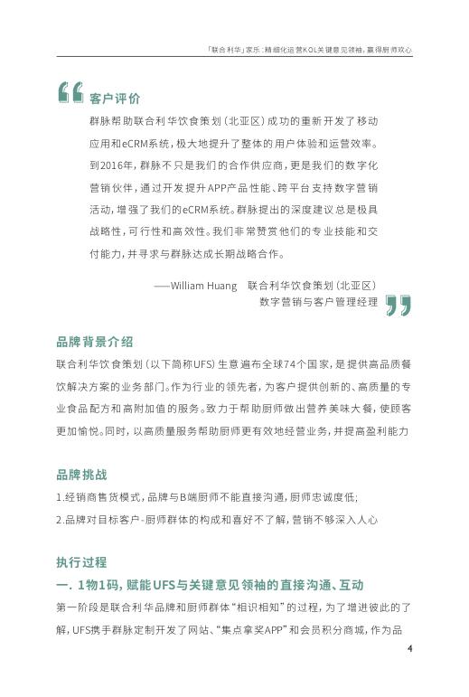 「联合利华」家乐:精细化运营KOL关键意见领袖,赢得厨师欢心