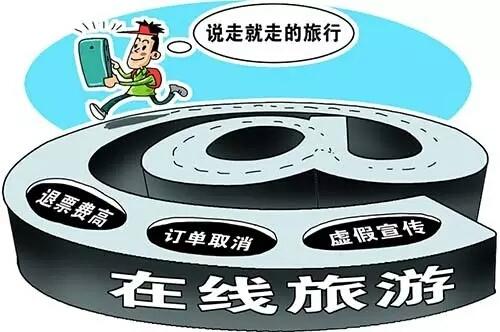 国家网信办关闭74家严重违规失信旅游网站.jpg