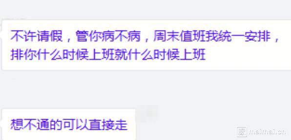 你们瞅瞅苏宁某位领导.....说话多牛逼。北京京东尚科信…插图