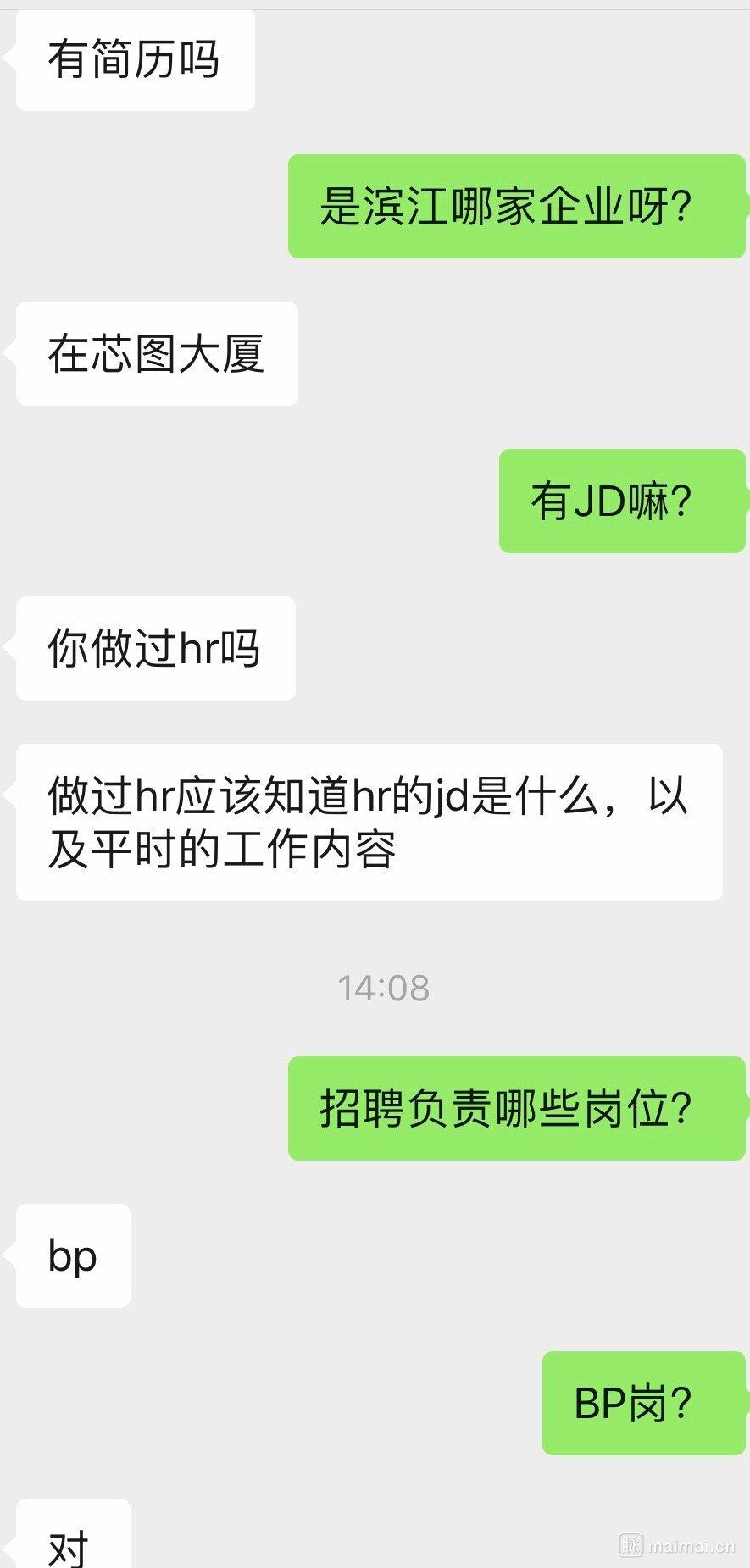 杭州滨江 芯图某HR诚意十足啊前唯品会员工:[笑哭][笑…