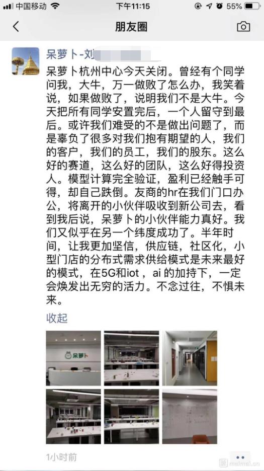 刘 * ,你确定你是人??有一点良知?呆萝卜这个公司能走…