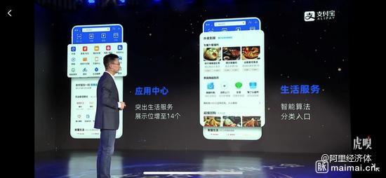 蚂蚁金服CEO胡晓明:支付宝升级为数字生活开放平台。这一…
