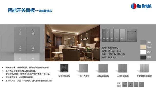 智慧酒店:酒店智能化升級一站式解決方案