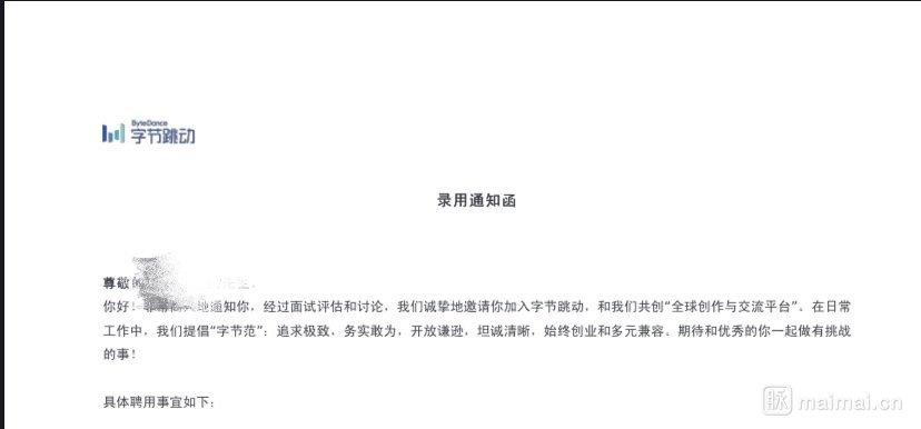 裸辞三月,终于拿到大厂offer百度公司员工:恭喜恭喜 …插图