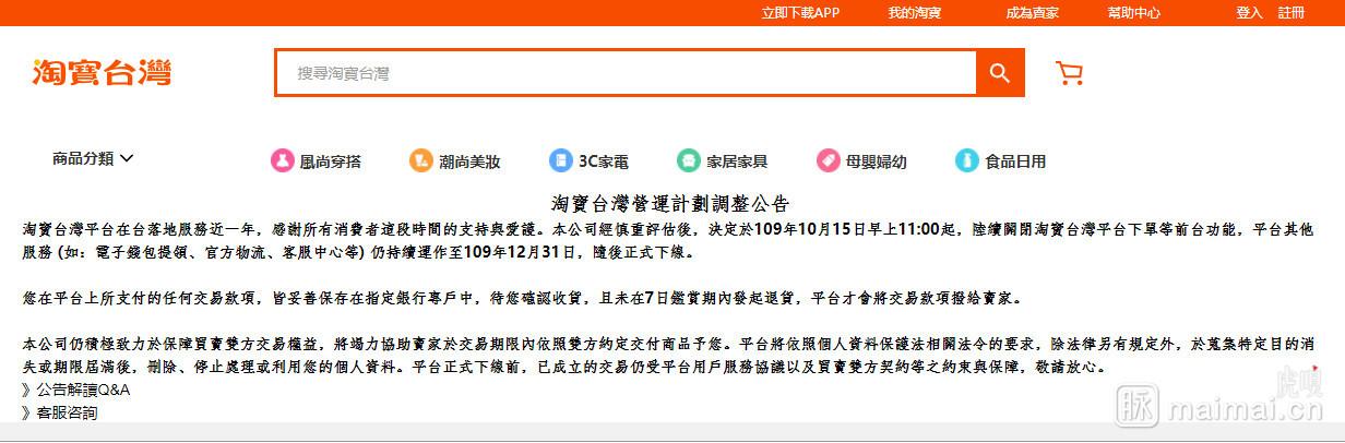 如何看待淘宝台湾今年底停止运营一事?10月15日,淘宝台…