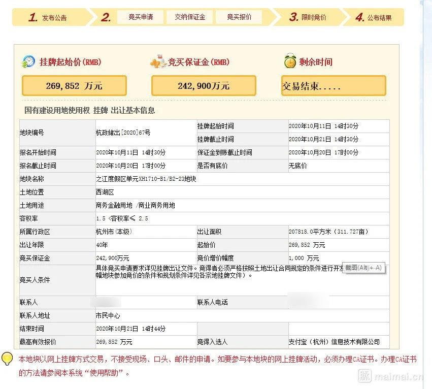 实锤了 蚂蚁之江支付宝(中国)网络技术有限公司员…插图