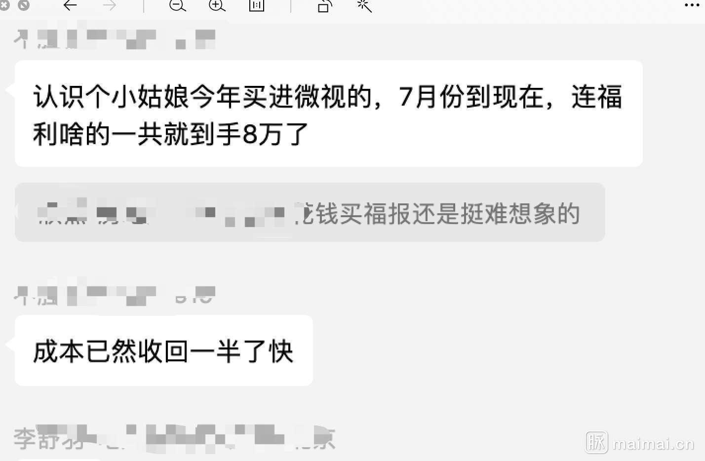 据说大厂可以买进去网易员工:你信吗?丹青生:你信么中国航…插图