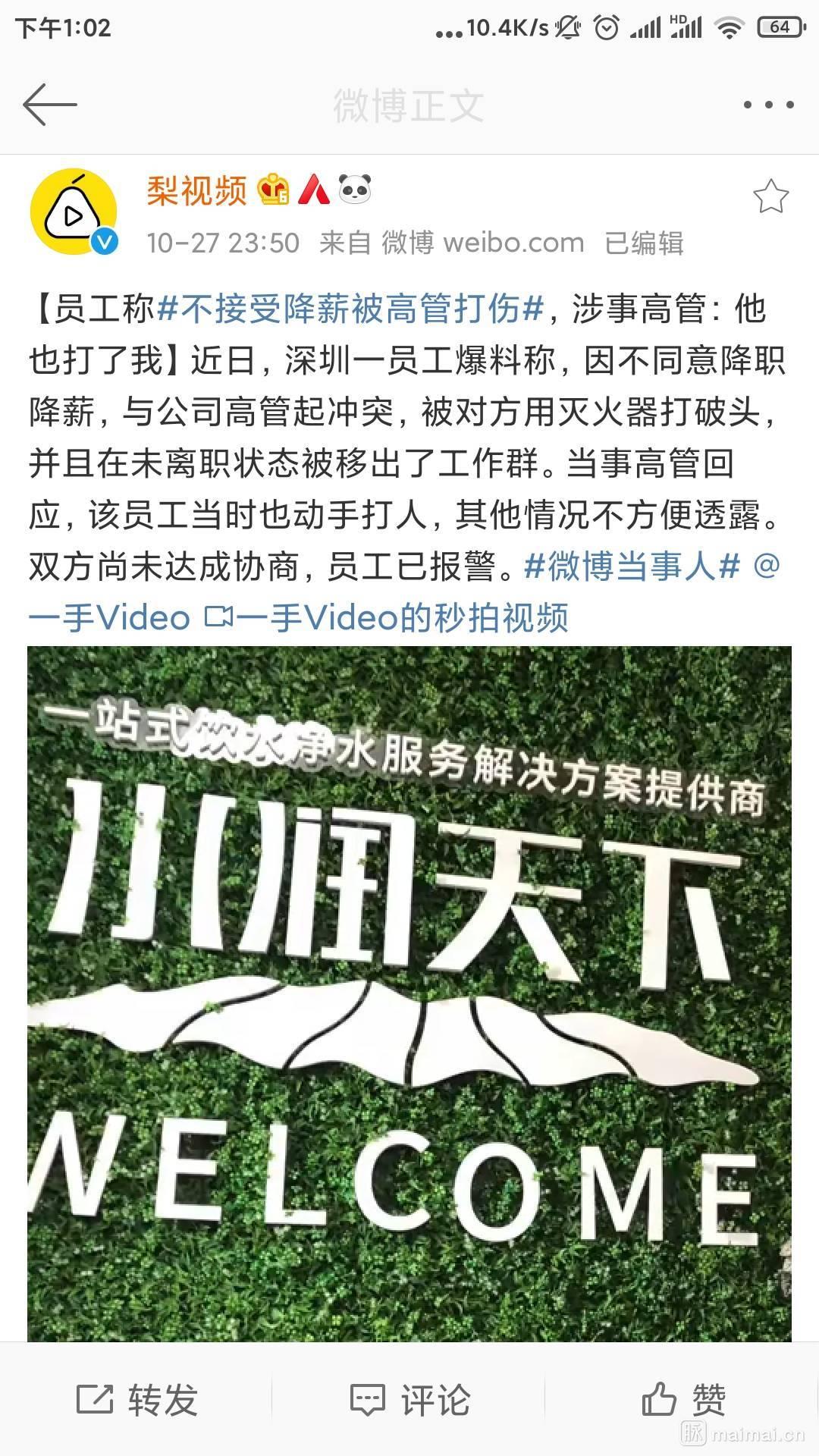 """真""""打·工人""""?深圳一员工#不接受降薪被高管打伤#因不…插图"""
