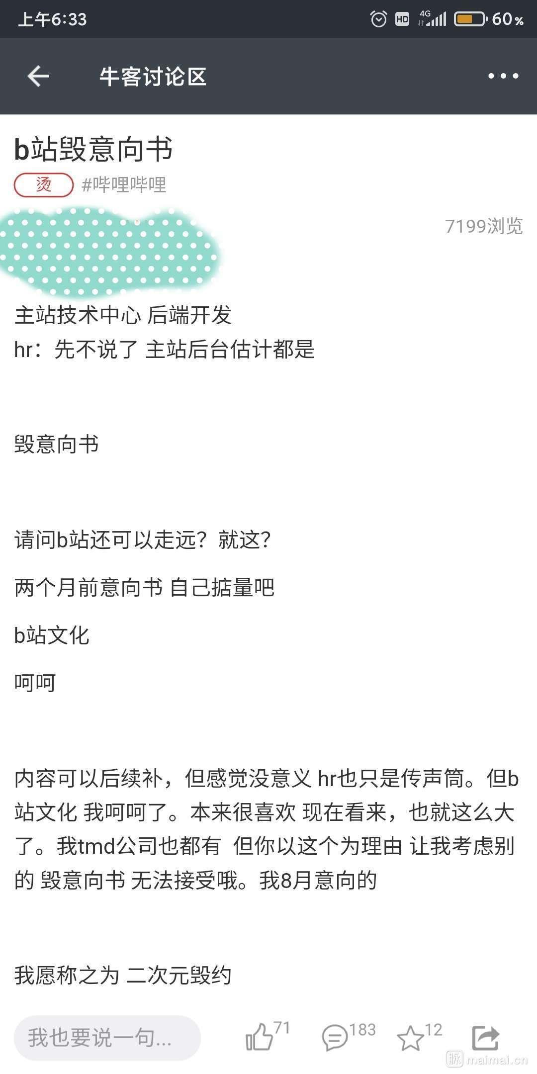 b站毁意向,老哥们怎么看北京字节跳动科技有限公司员工:*…插图
