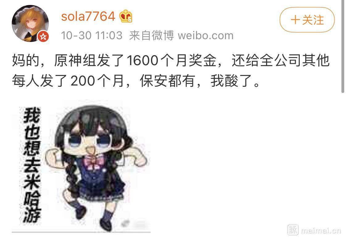 米哈游原神组发了1600个月奖金,还给全公司其他每人发了…插图