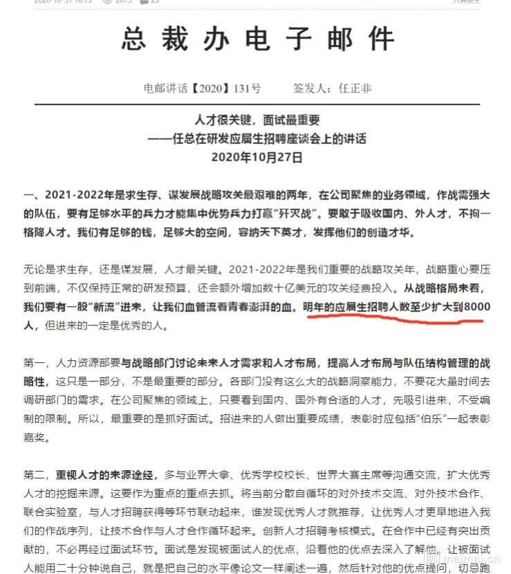 预言:华为要大规模裁员了,hc留给应届生低压锅蒂亚戈:沸…插图