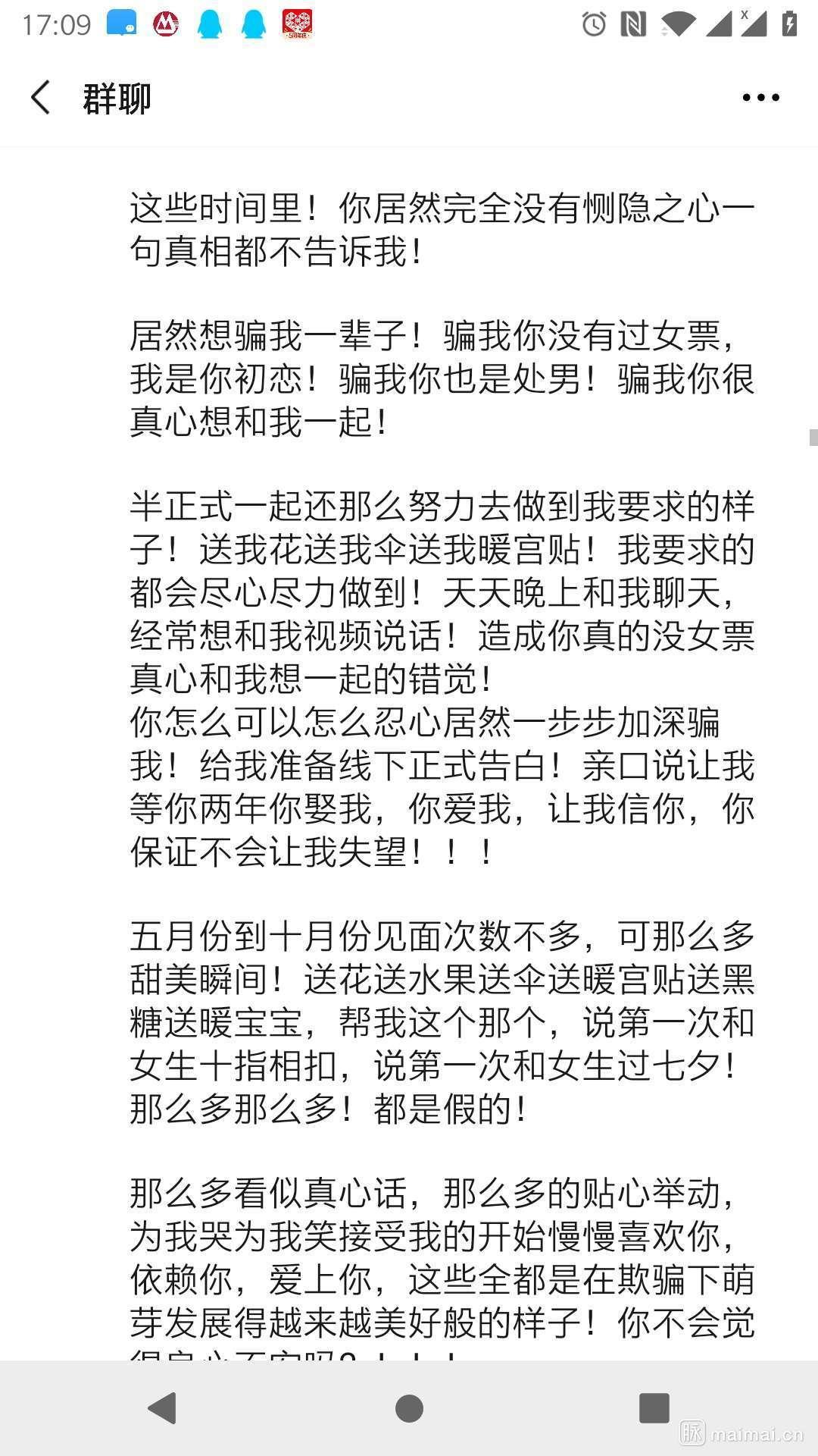 bigo超级大瓜安东尼奥刘能:m武当弟子:m前欢聚时代员…插图(2)
