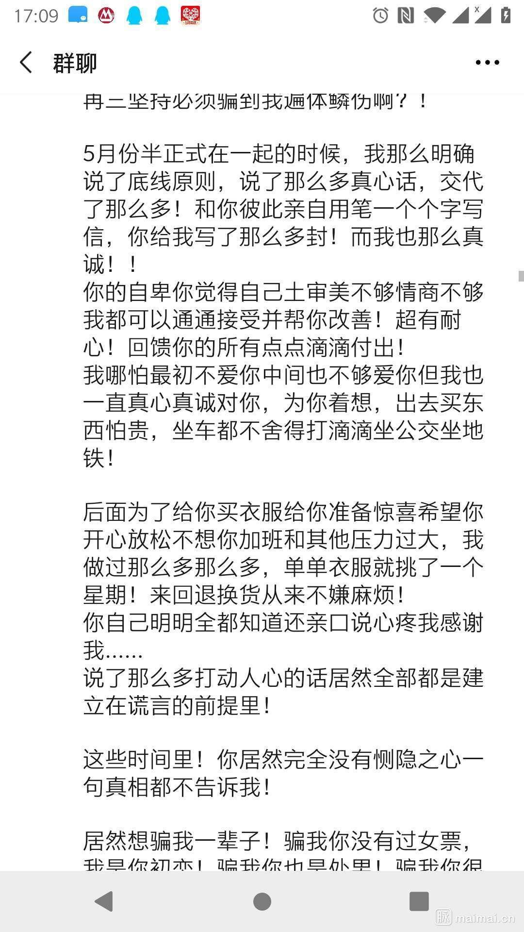 bigo超级大瓜安东尼奥刘能:m武当弟子:m前欢聚时代员…插图(3)