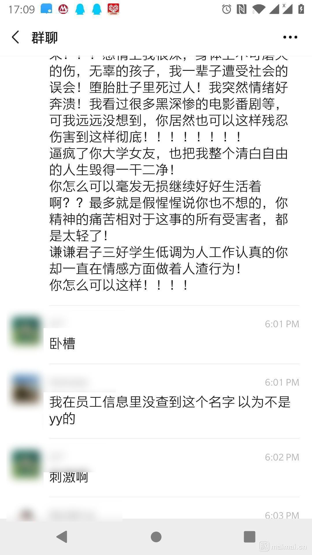 bigo超级大瓜安东尼奥刘能:m武当弟子:m前欢聚时代员…插图