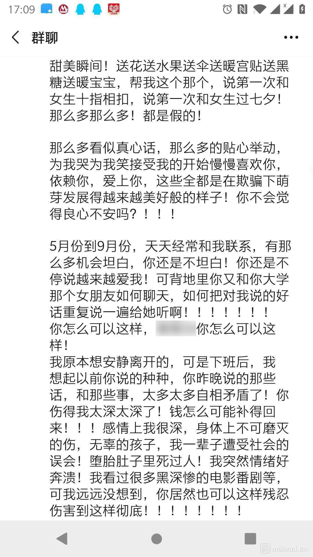 bigo超级大瓜安东尼奥刘能:m武当弟子:m前欢聚时代员…插图(1)