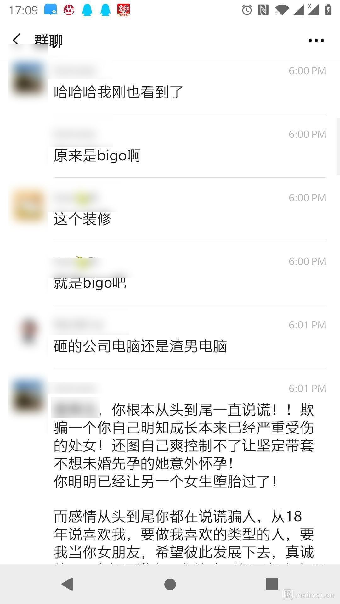bigo超级大瓜安东尼奥刘能:m武当弟子:m前欢聚时代员…插图(5)