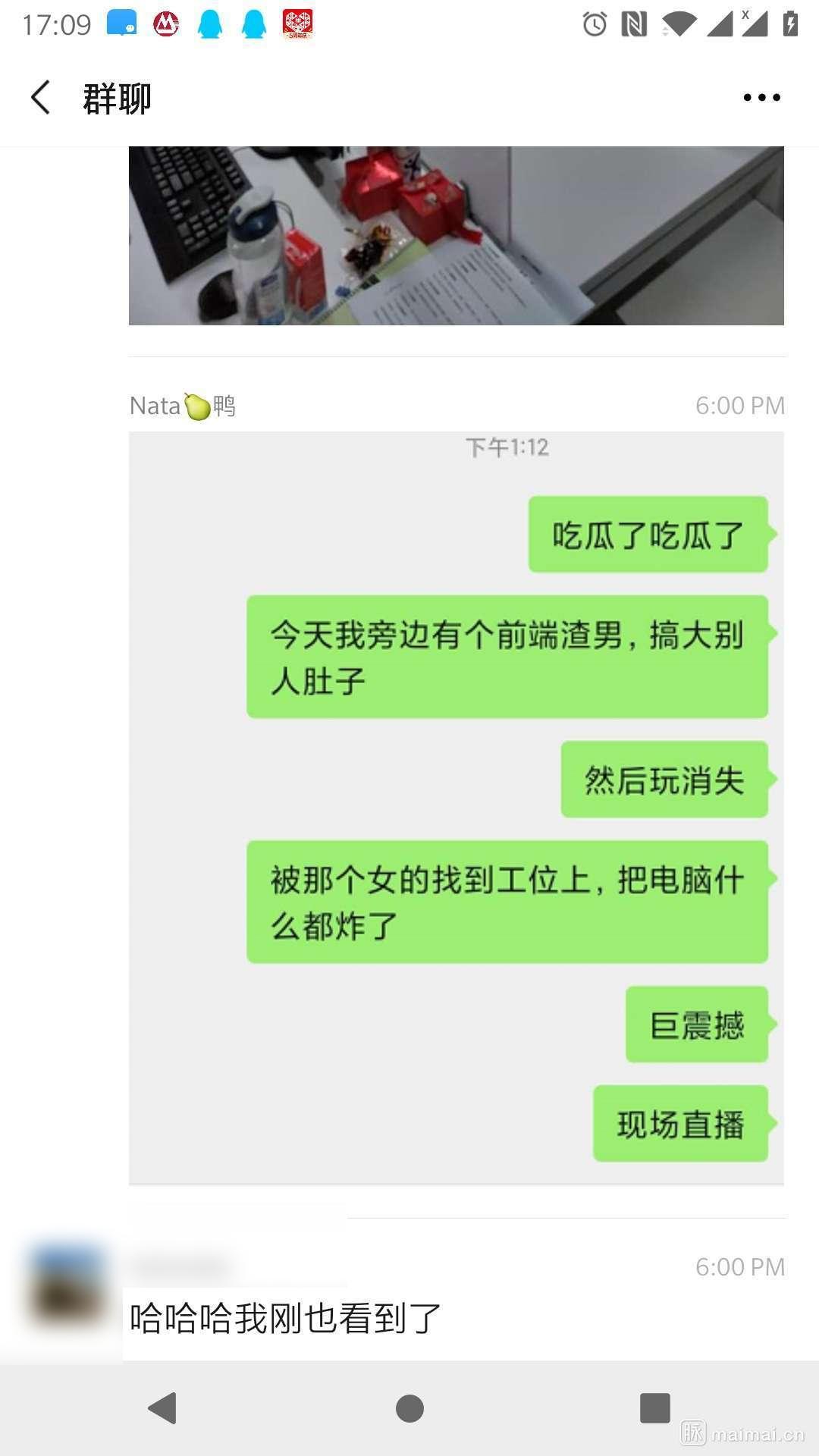 bigo超级大瓜安东尼奥刘能:m武当弟子:m前欢聚时代员…插图(6)
