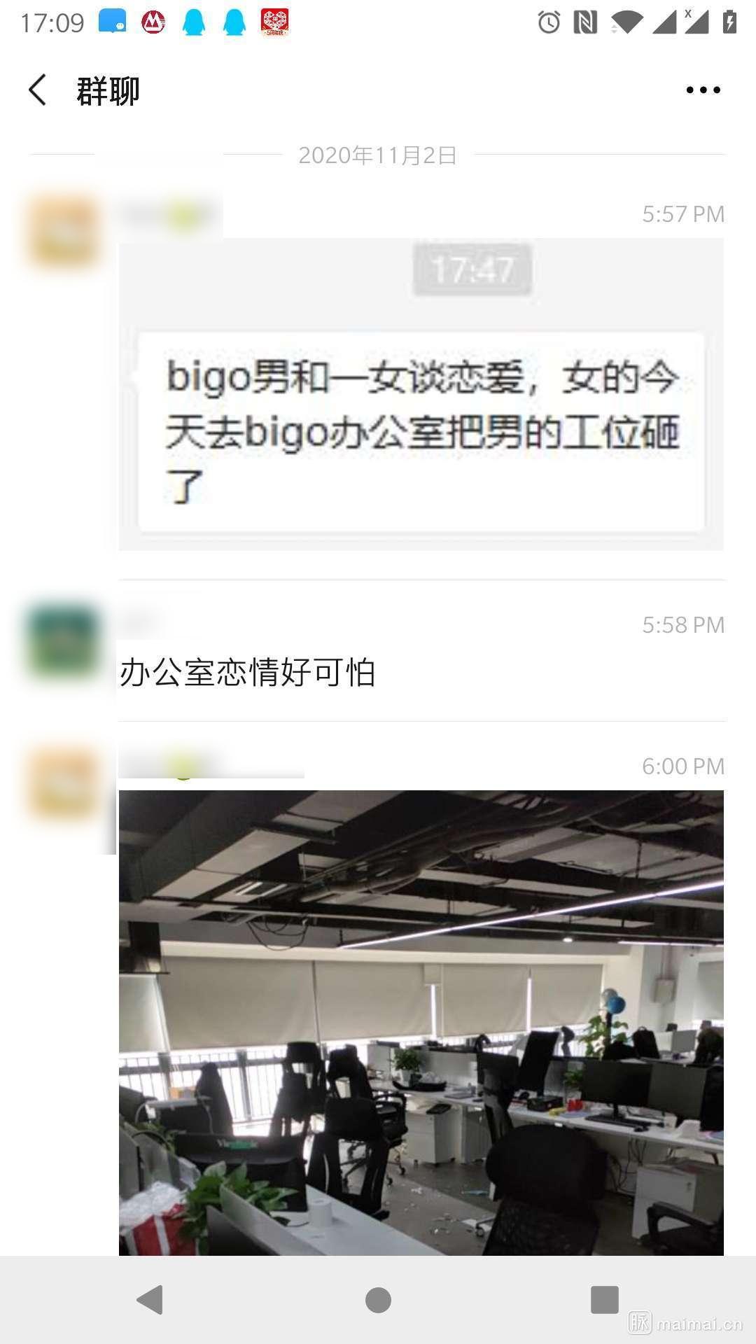 bigo超级大瓜安东尼奥刘能:m武当弟子:m前欢聚时代员…插图(7)