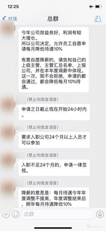 广州一游戏公司 双非渣本:人都傻了完美世界员工:多…插图