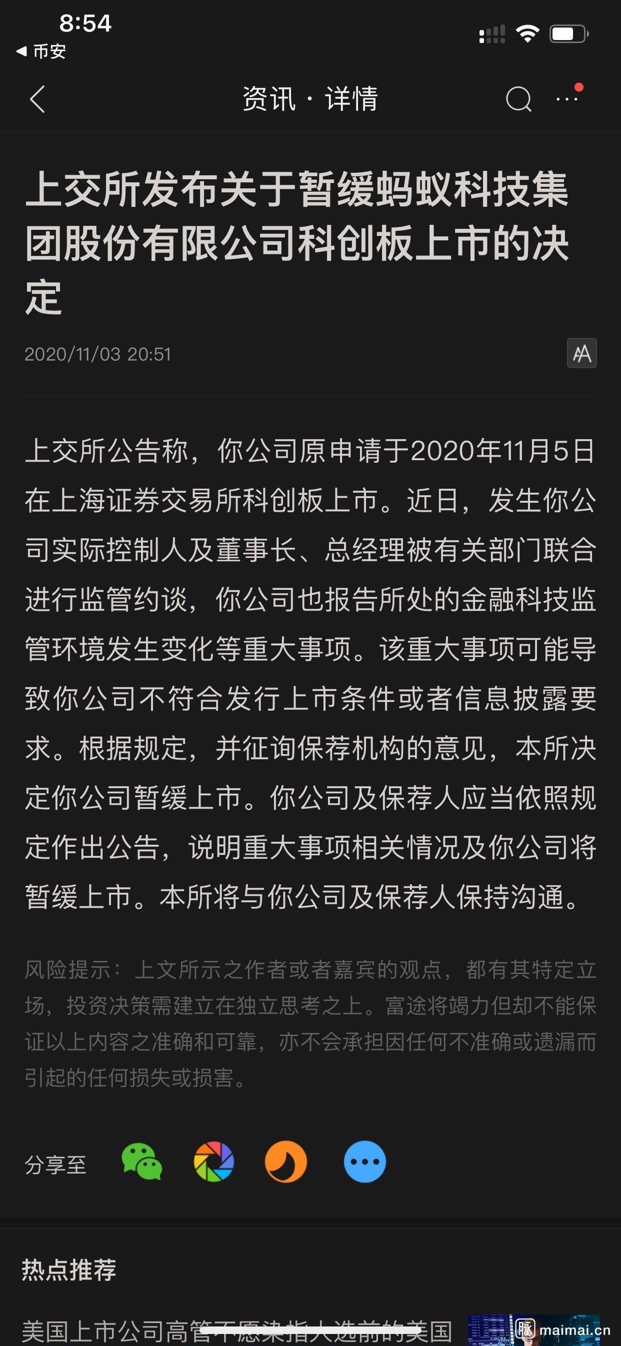 暂缓上市 牛皮程序猿.嵩山弟子:奥利给南兰:牛皮北京大学…插图