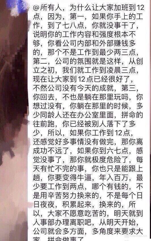 这公司无敌了,九世修来的大福报华山弟子:人人都是福报哥阿…插图(1)