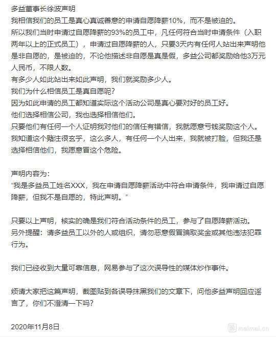 多益董事长徐波:只要有员工出来说降薪非自愿就奖励3万(似…插图