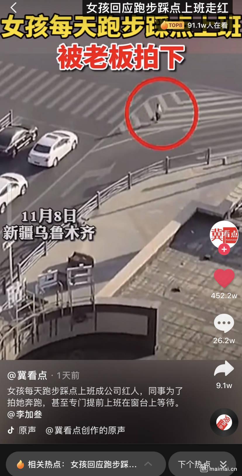最近网上比较火的一个视频,某单位人员路上狂奔踩点到公司。…插图