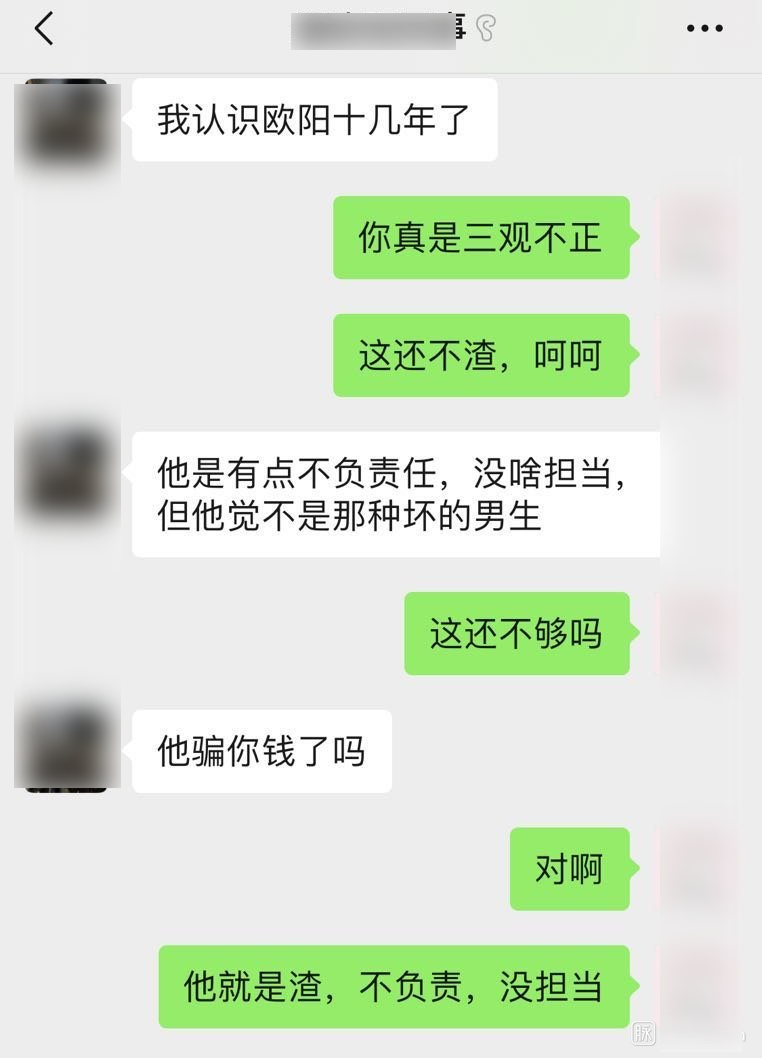 #腾讯渣男腾讯ieg渣男 ****骗色骗感情骗钱pua …插图