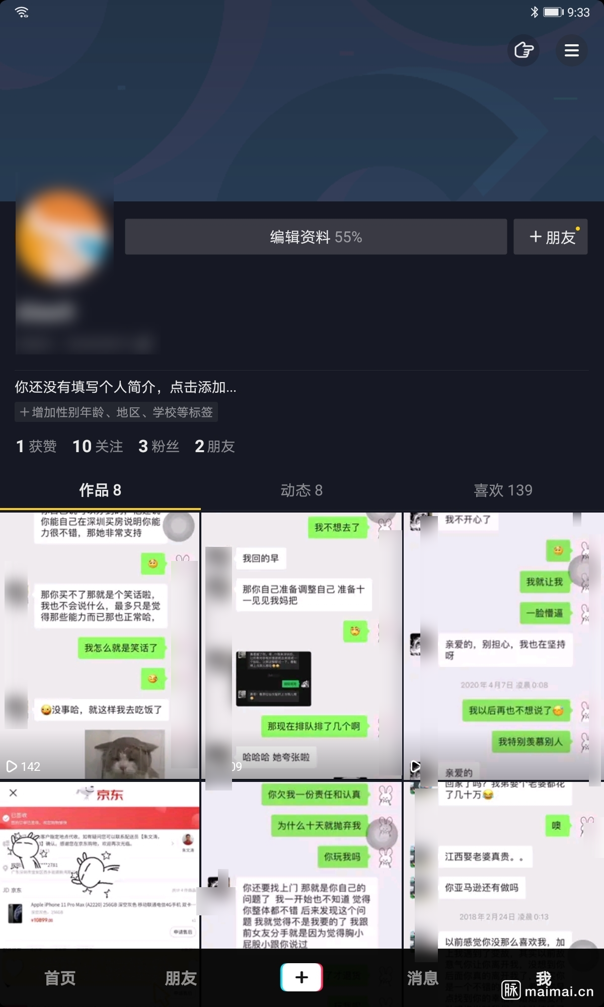 #腾讯渣男腾讯ieg渣男 ****骗色骗感情骗钱pua …插图(1)