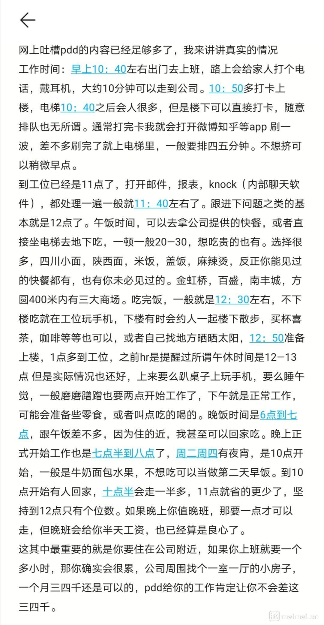 很多吐槽pdd的,我来讲讲真实的pdd杭州微米网络科技有…插图