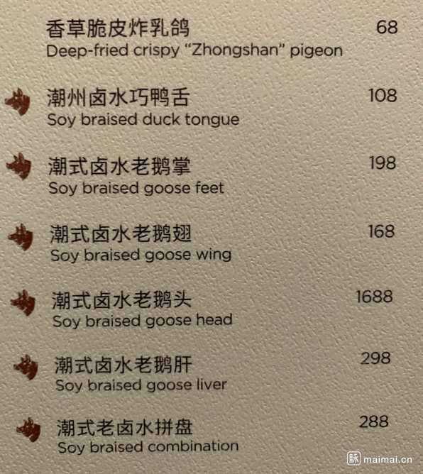 王兴在饭否上发菜单,有钱人吃个鹅头要1688元,美团骑手…