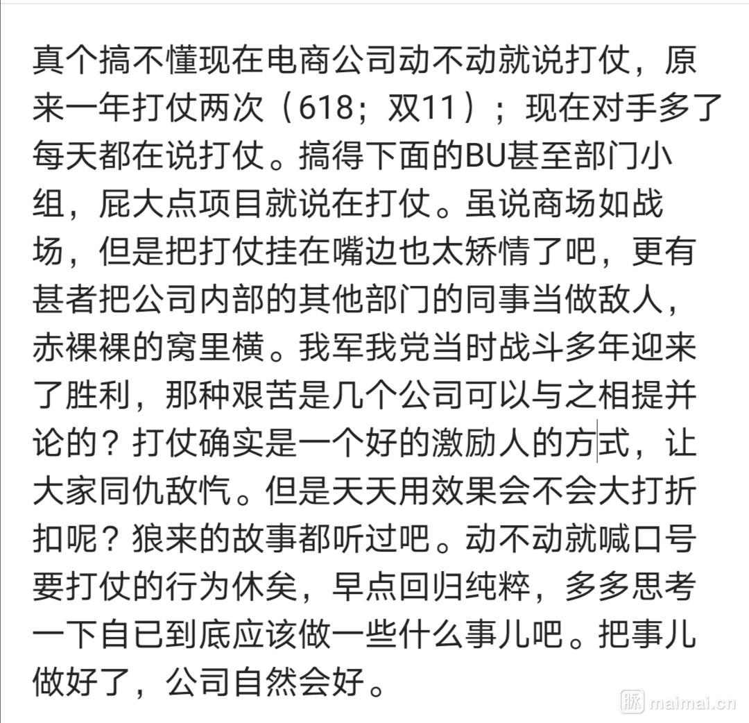 来了四个月准备走了,其中滋味只有自己知道北京字节跳动科技…插图