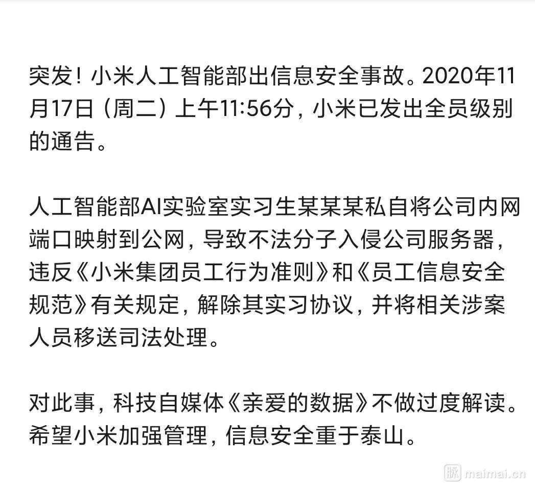 小米发生安全事故了?北京小米科技有限责任公司员工:m程序…插图