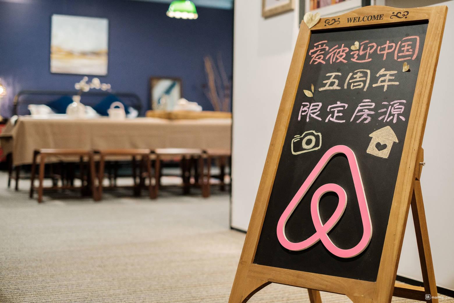"""庆祝入华五周年,Airbnb中国办公室变身""""限定房源""""开…插图"""