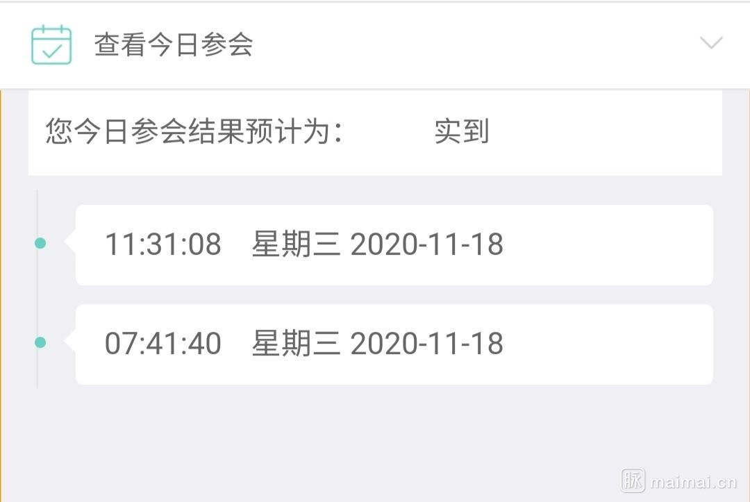 国企员工,中国人寿保险目前每天就上2.5h的班,基本上打…插图(1)