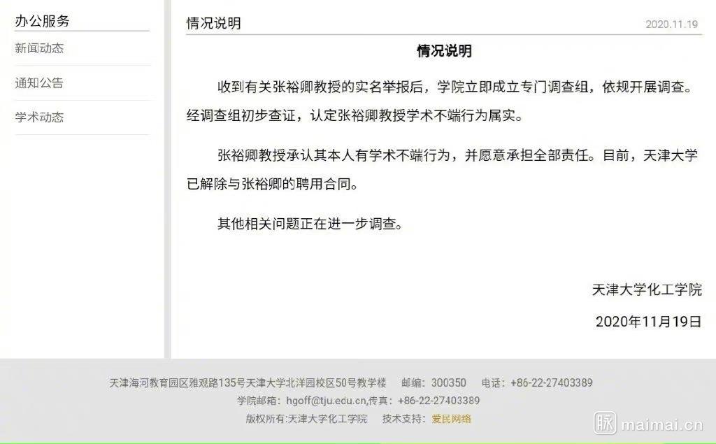 天津大学教授造假被学生实名举报,123页实锤证据,教授完…插图