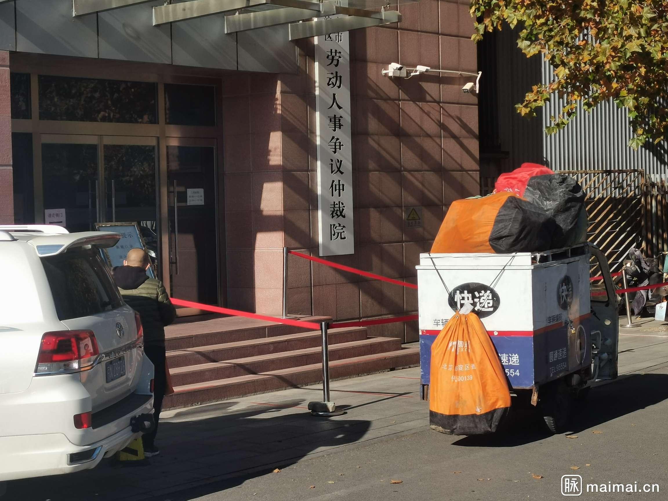 北京市海淀区学清路分部韵达分公司入职不签订劳动合同,没有…插图