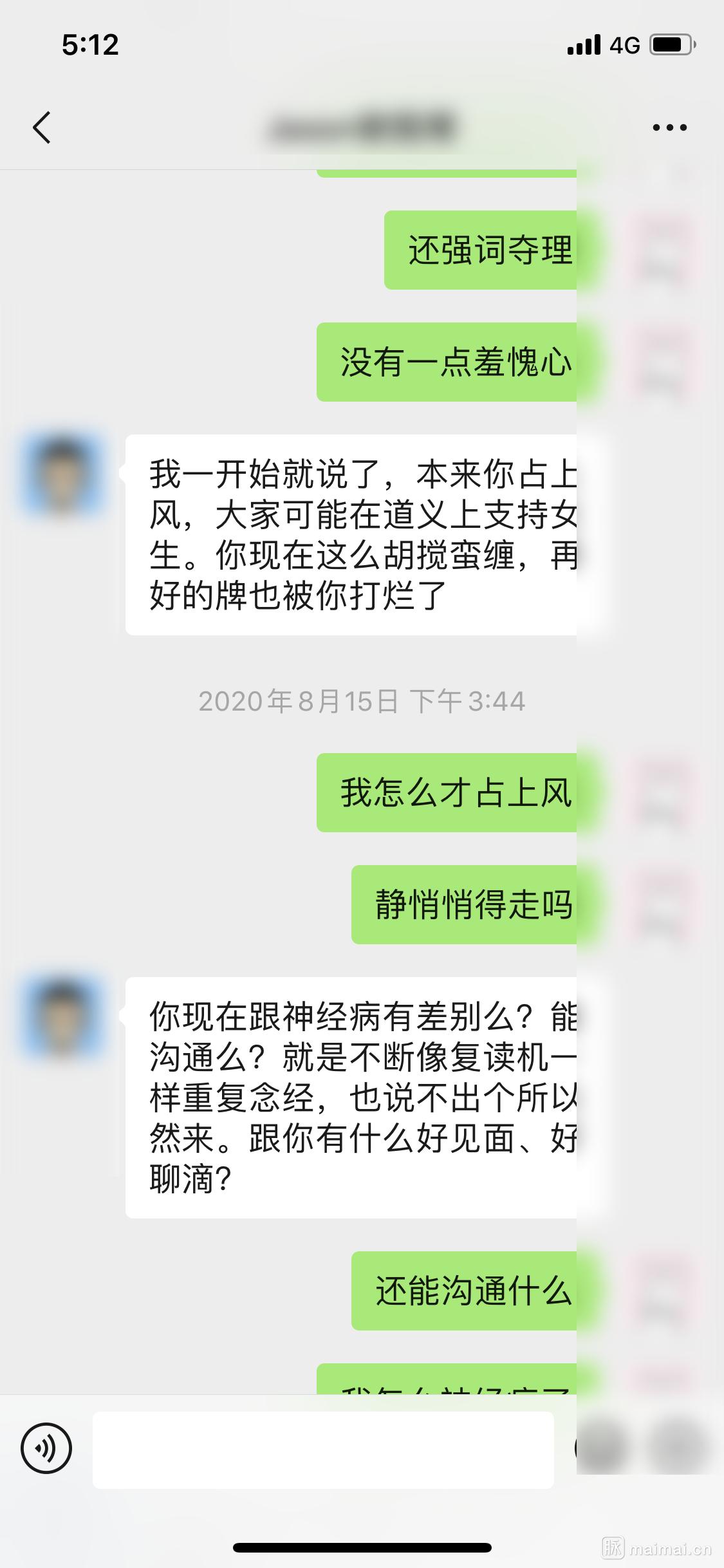 #腾讯渣男腾讯ieg渣男 湖北人 坑人骗色骗感情骗钱还怕…插图(2)