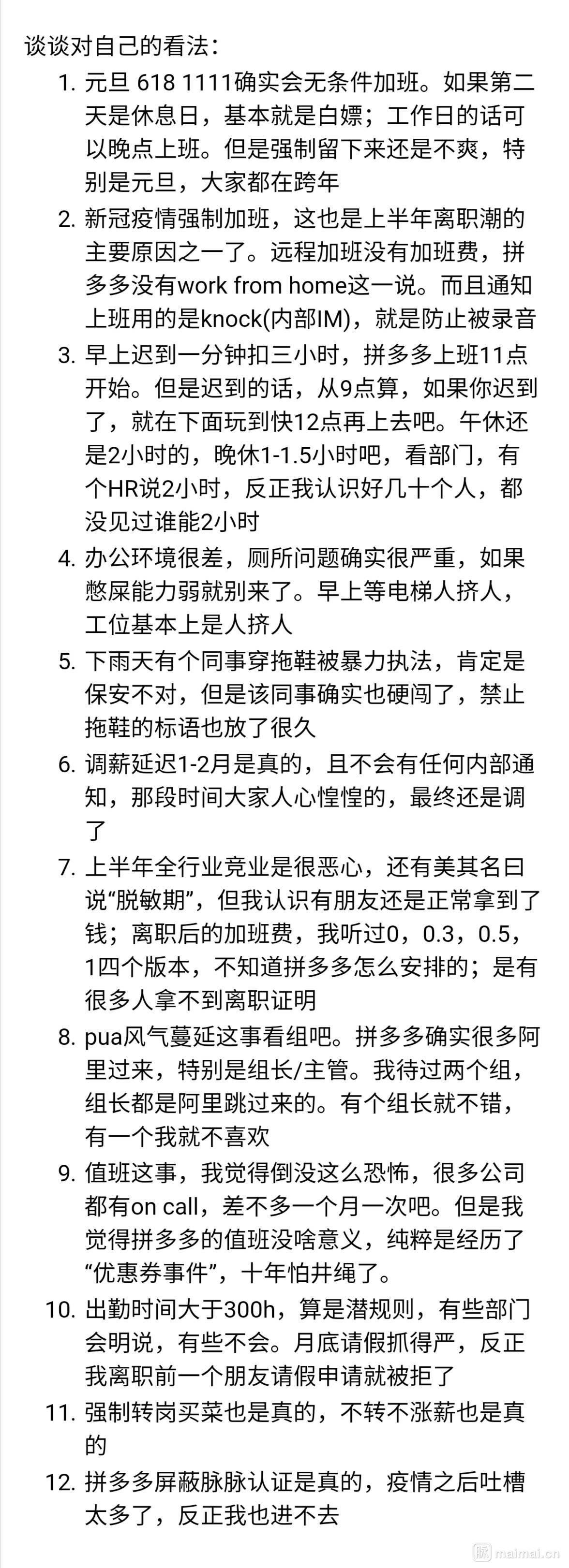 杭州微米网络科技有限公司上海分公司员工:我认识的人都跑了…