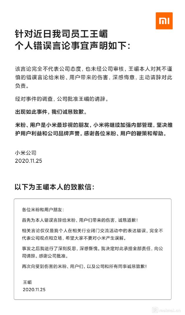 """小米王嵋因为""""未来得屌丝者得天下""""这句话,请辞了....…插图"""