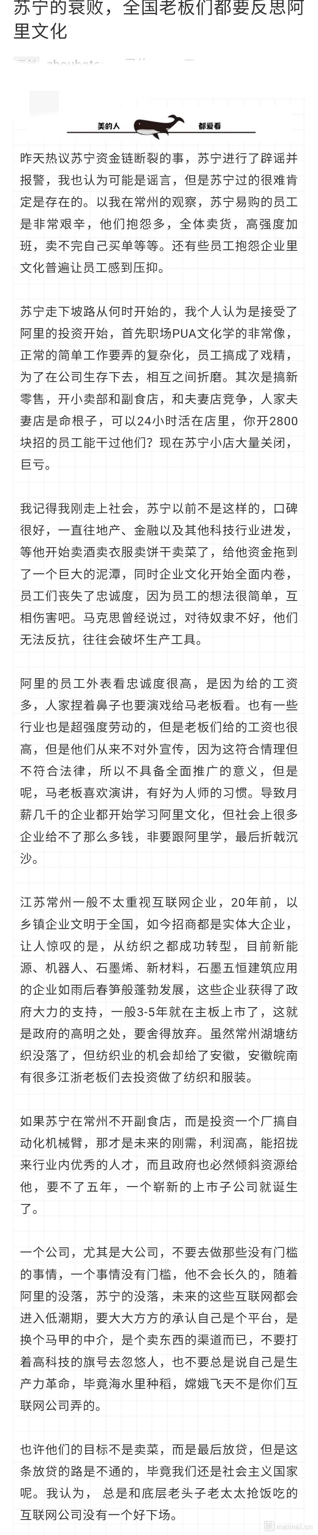 苏宁的衰败,全国老板都要反思阿里文化。奸人乔:666Jo…