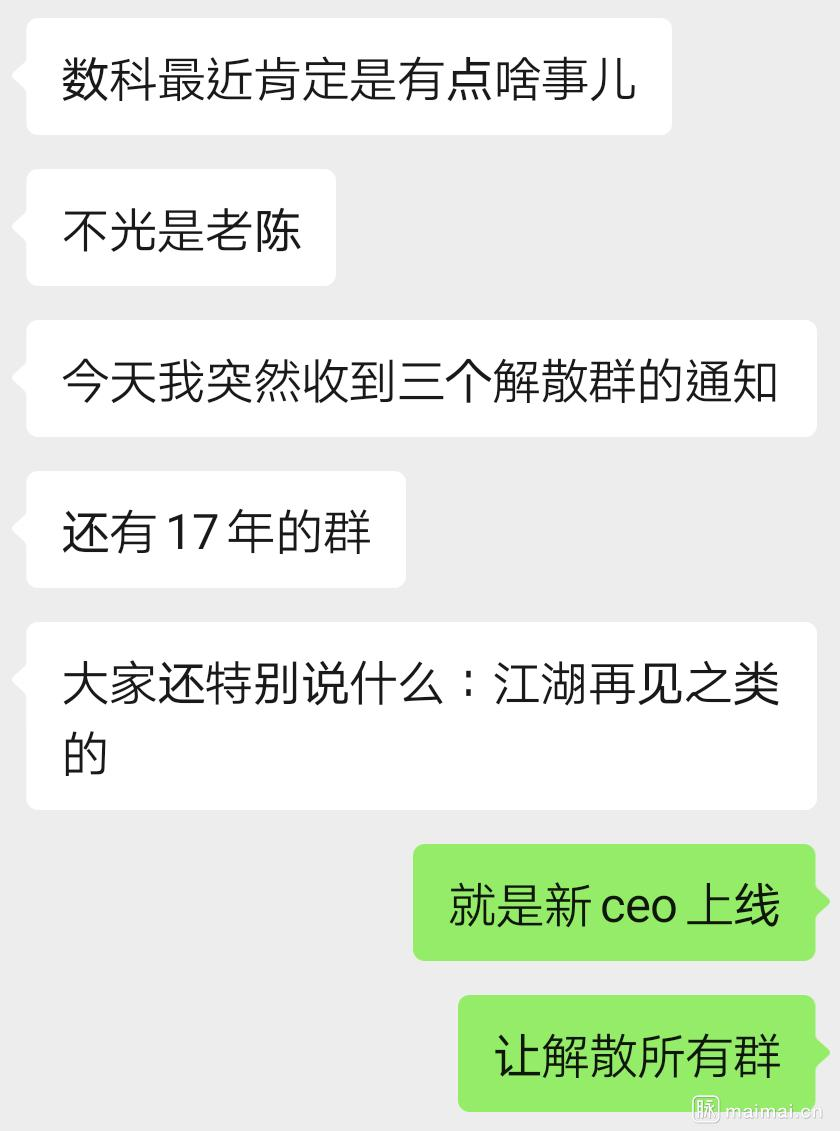 京东数科新CEO上任,要求解散所有微信群...这是为啥呢…