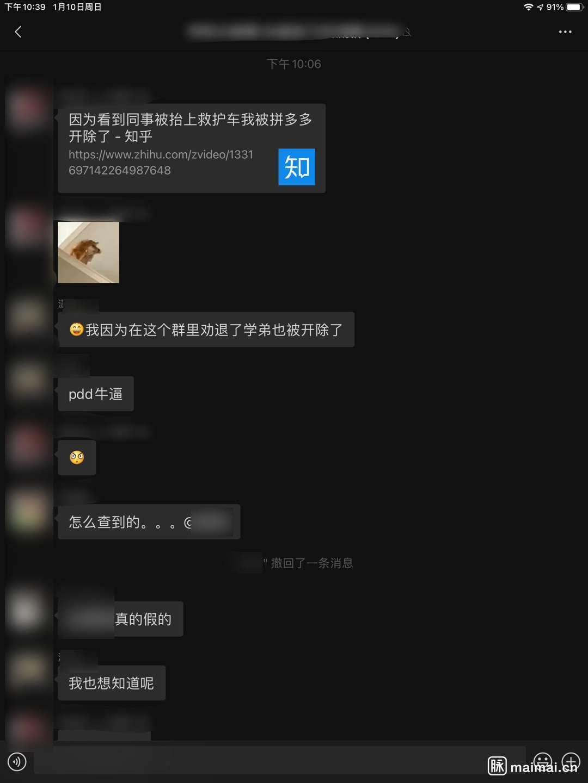 武帝更生:拼多多之死西南大学学生:m广州果米粒科技员工:…插图(1)
