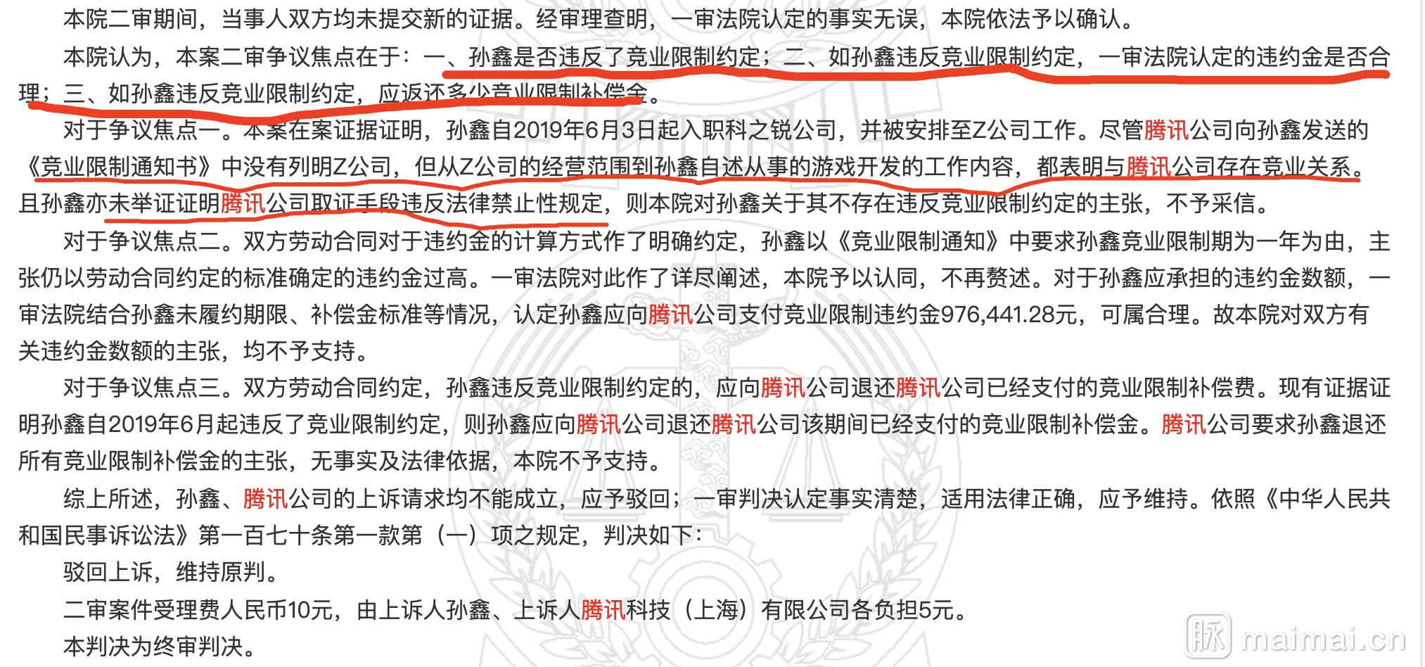 刚发现腾讯出现了竞业违约金赔钱100万的事儿,3月1号刚…