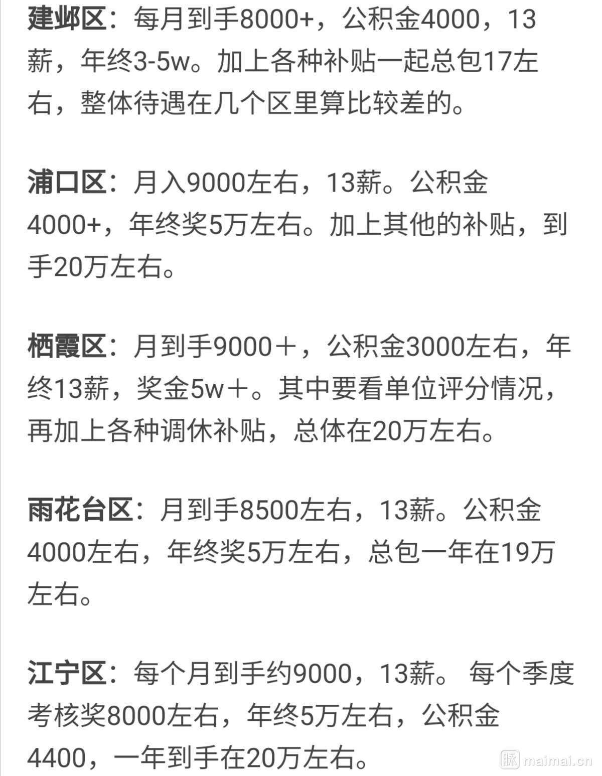211硕士去年上岸南京市区公务员,一个月到手7000多,…
